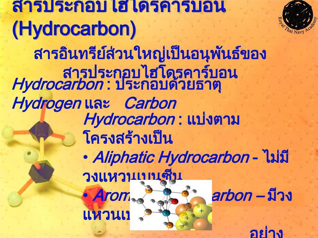 สารประกอบไฮโดรคาร์บอน(Hydrocarbon)