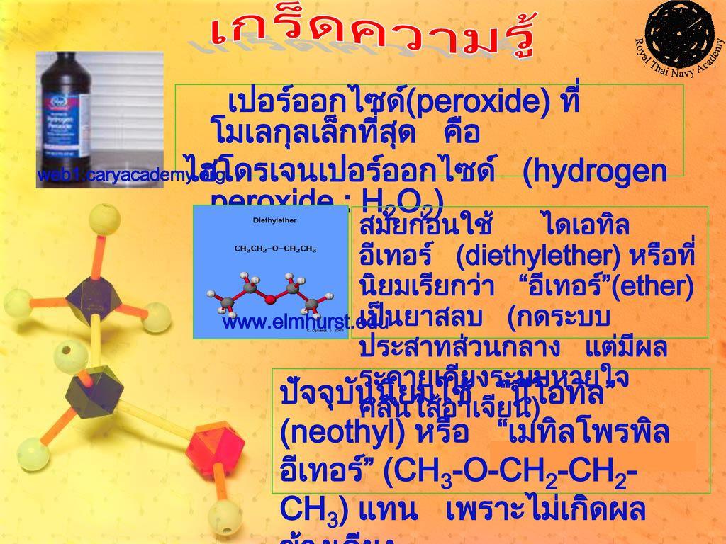 เกร็ดความรู้ เปอร์ออกไซด์(peroxide) ที่โมเลกุลเล็กที่สุด คือ