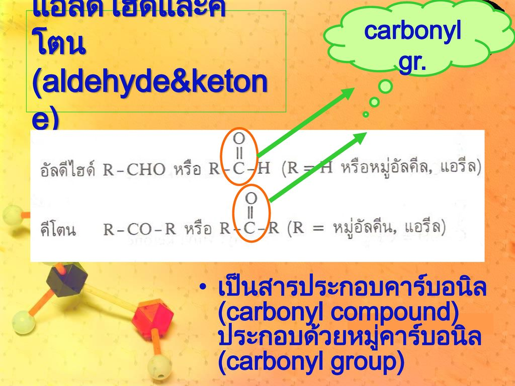 แอลดีไฮด์และคีโตน (aldehyde&ketone)