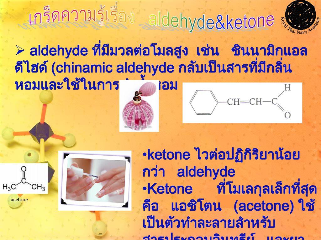 เกร็ดความรู้เรื่อง aldehyde&ketone