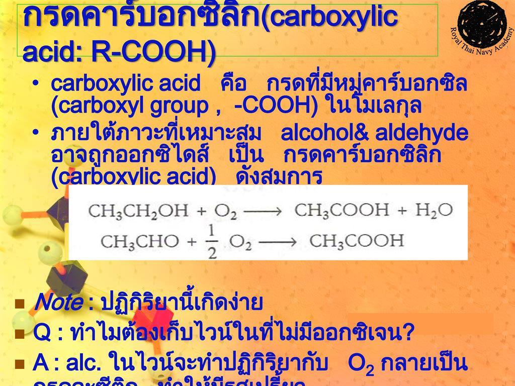 กรดคาร์บอกซิลิก(carboxylic acid: R-COOH)