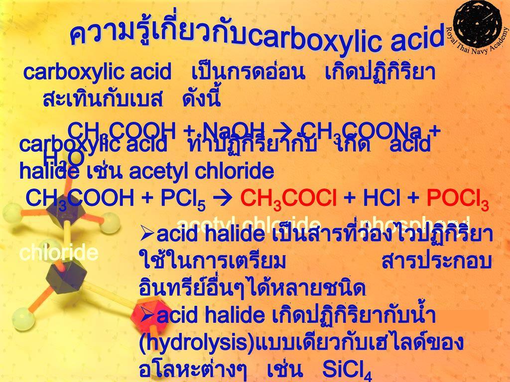 ความรู้เกี่ยวกับcarboxylic acid