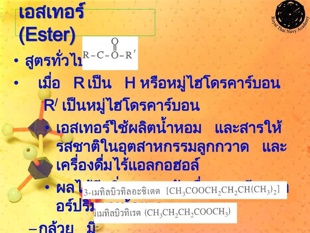 เอสเทอร์ (Ester) สูตรทั่วไป เมื่อ R เป็น H หรือหมู่ไฮโดรคาร์บอน
