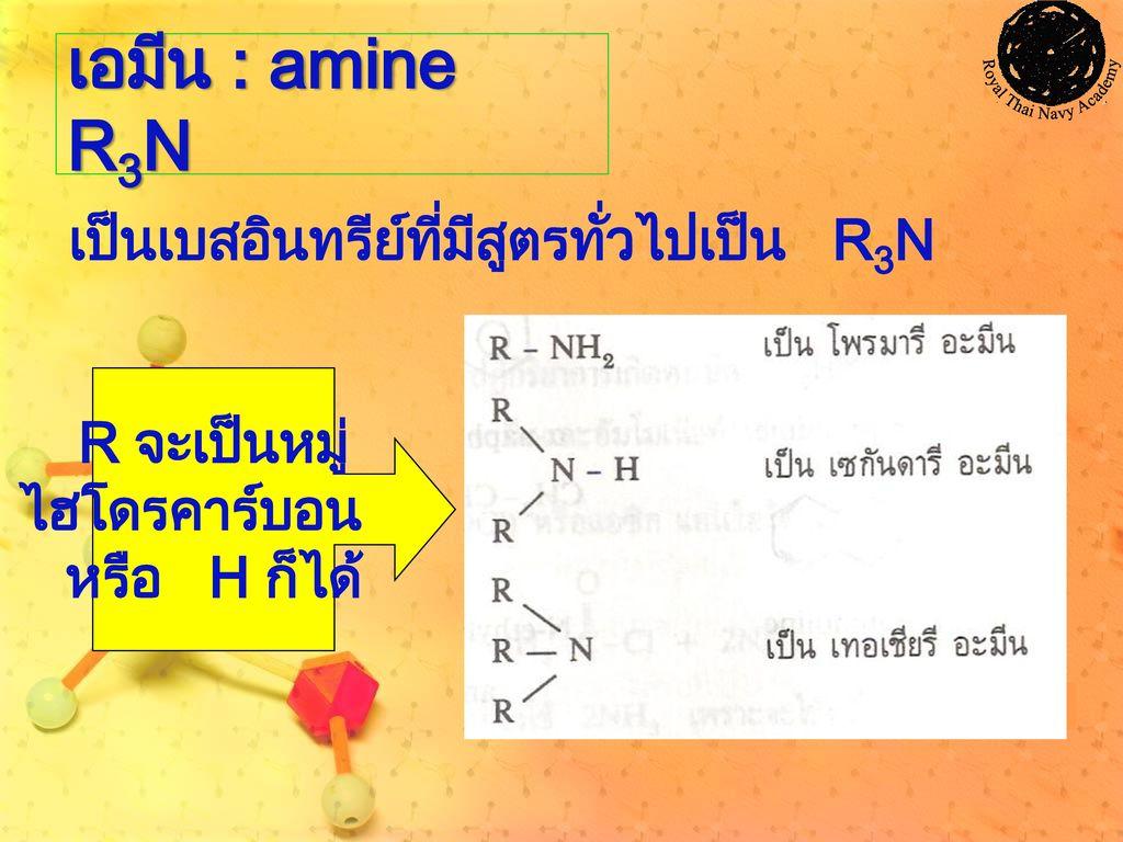 เอมีน : amine R3N เป็นเบสอินทรีย์ที่มีสูตรทั่วไปเป็น R3N R จะเป็นหมู่