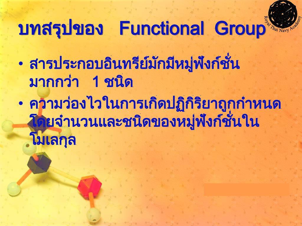 บทสรุปของ Functional Group