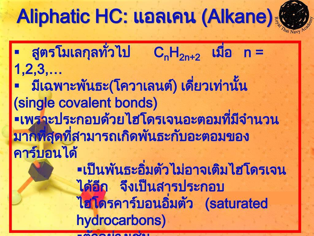Aliphatic HC: แอลเคน (Alkane)