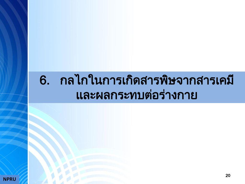 6. กลไกในการเกิดสารพิษจากสารเคมี และผลกระทบต่อร่างกาย