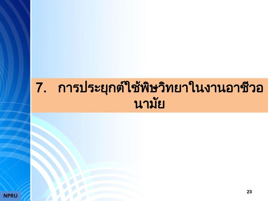 7. การประยุกต์ใช้พิษวิทยาในงานอาชีวอนามัย