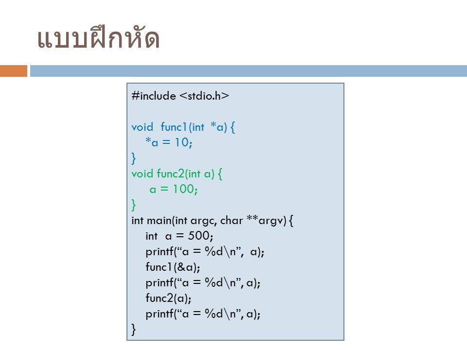 แบบฝึกหัด #include <stdio.h> void func1(int *a) { *a = 10; }