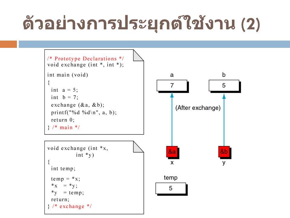 ตัวอย่างการประยุกต์ใช้งาน (2)