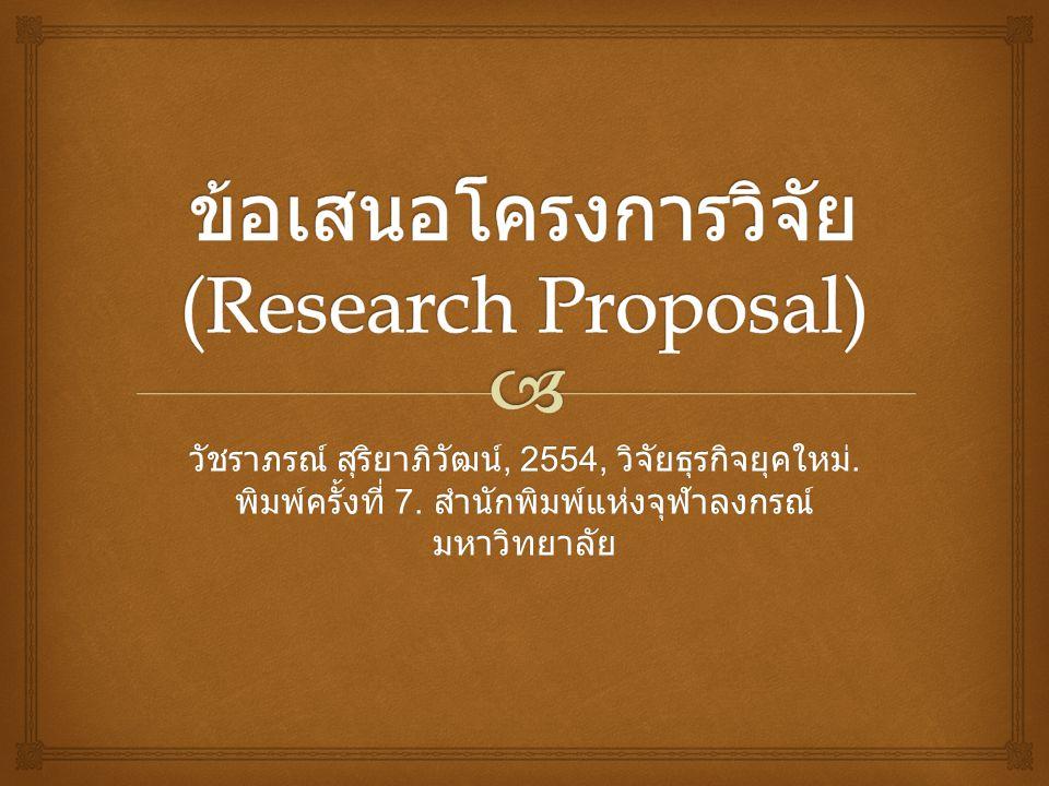 ข้อเสนอโครงการวิจัย (Research Proposal)