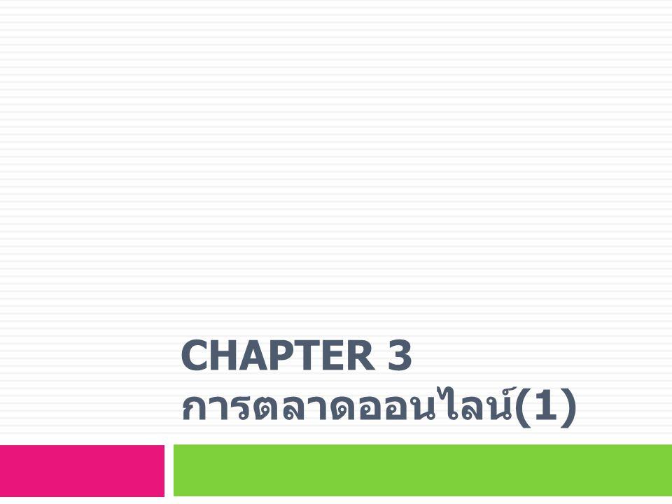 Chapter 3 การตลาดออนไลน์(1)