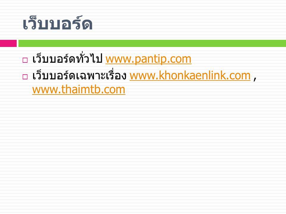 เว็บบอร์ด เว็บบอร์ดทั่วไป www.pantip.com