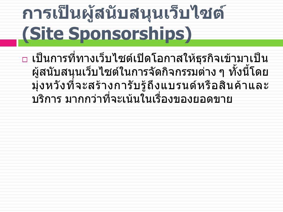 การเป็นผู้สนับสนุนเว็บไซต์ (Site Sponsorships)