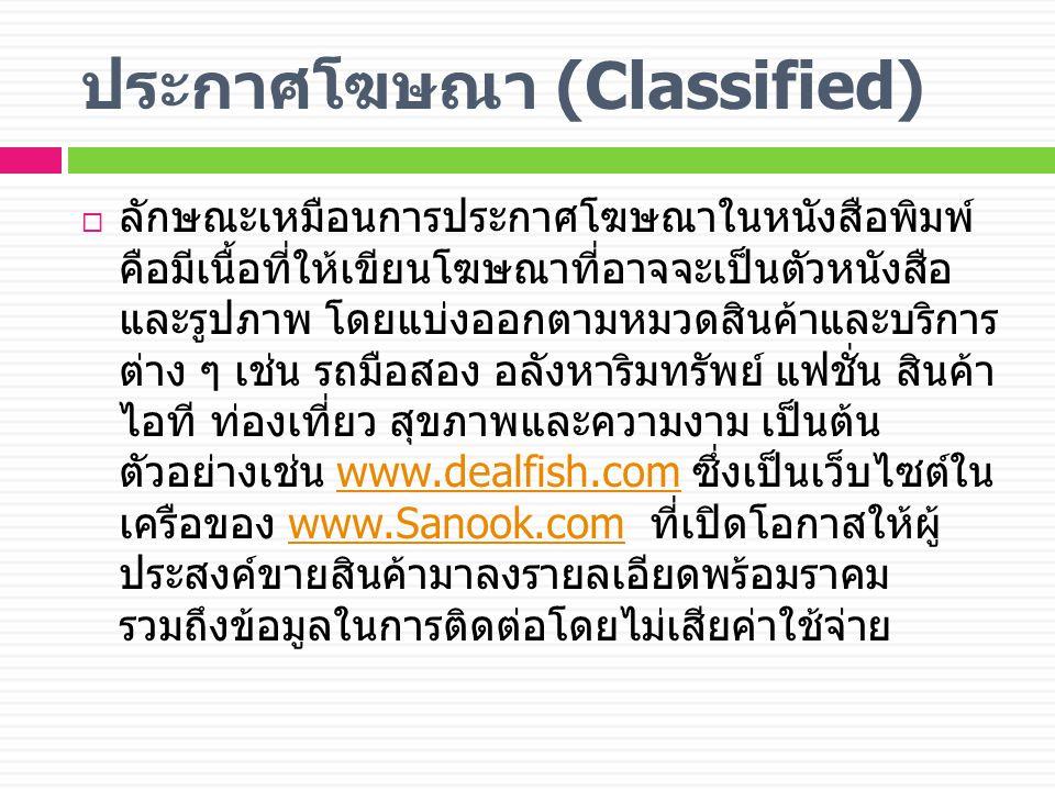 ประกาศโฆษณา (Classified)