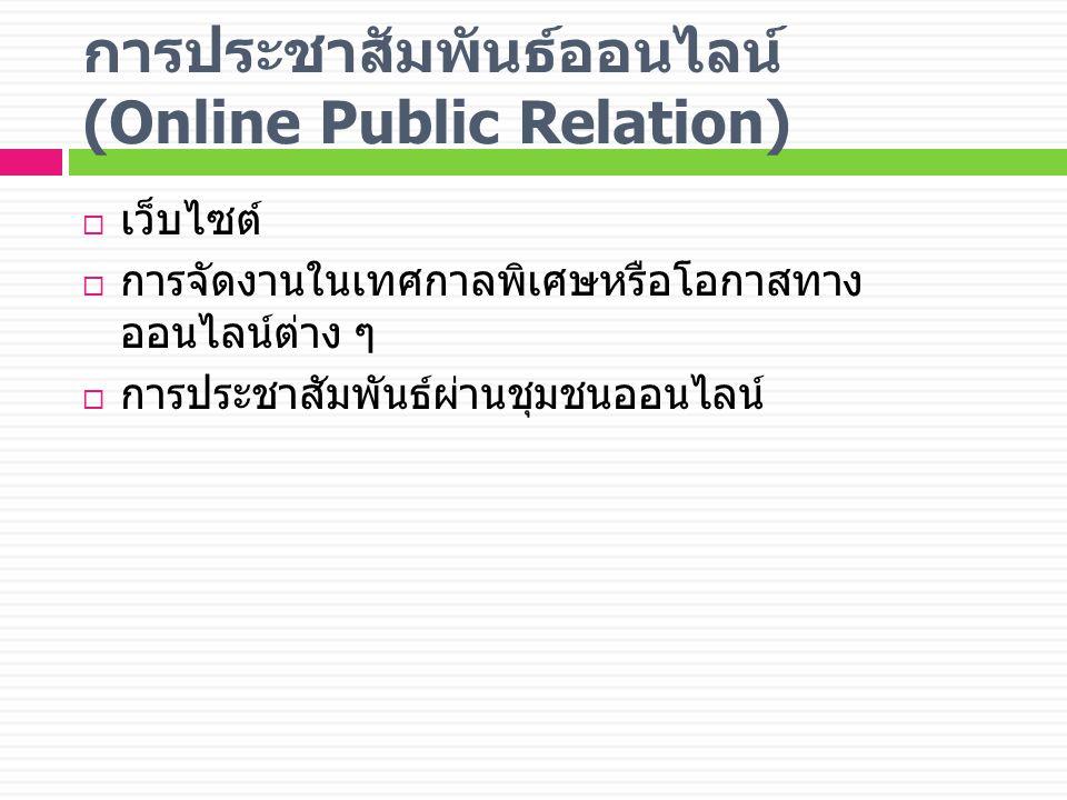 การประชาสัมพันธ์ออนไลน์ (Online Public Relation)