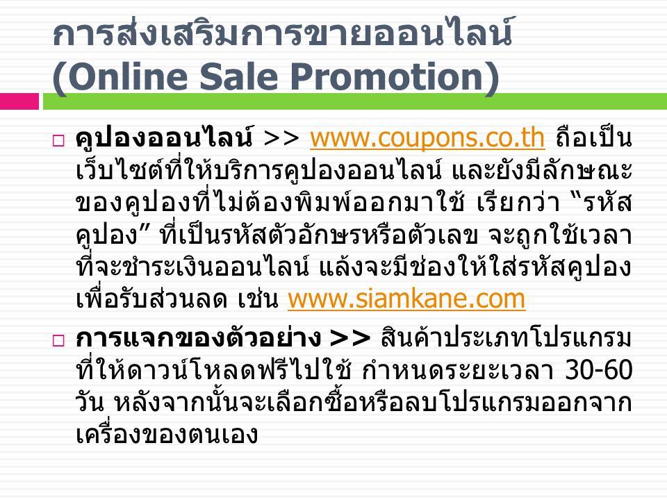 การส่งเสริมการขายออนไลน์ (Online Sale Promotion)