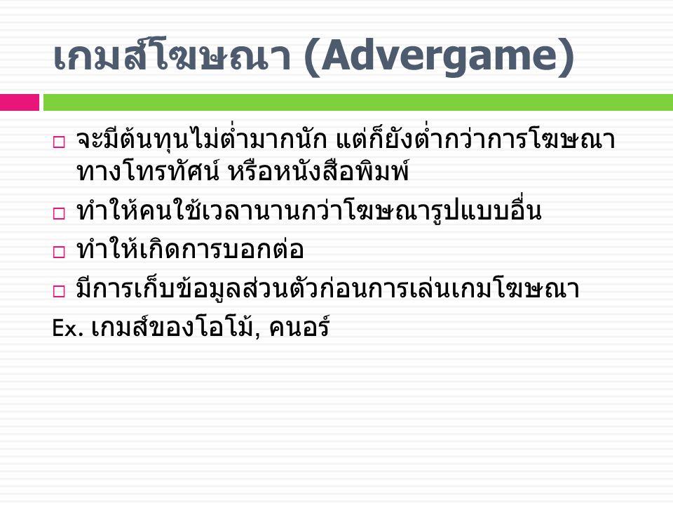 เกมส์โฆษณา (Advergame)