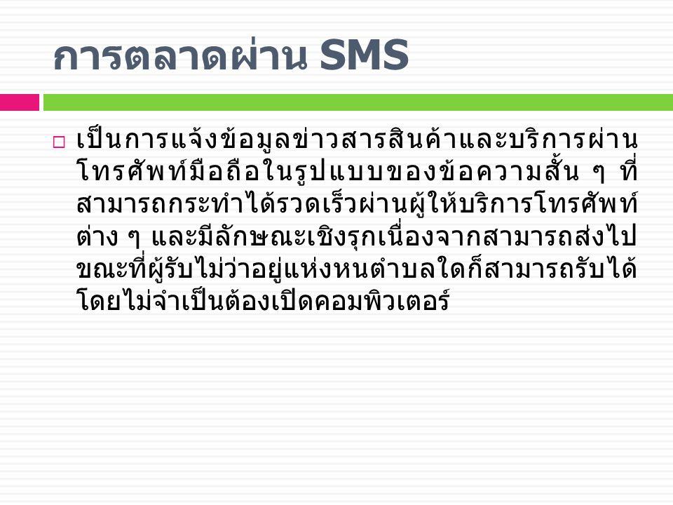 การตลาดผ่าน SMS