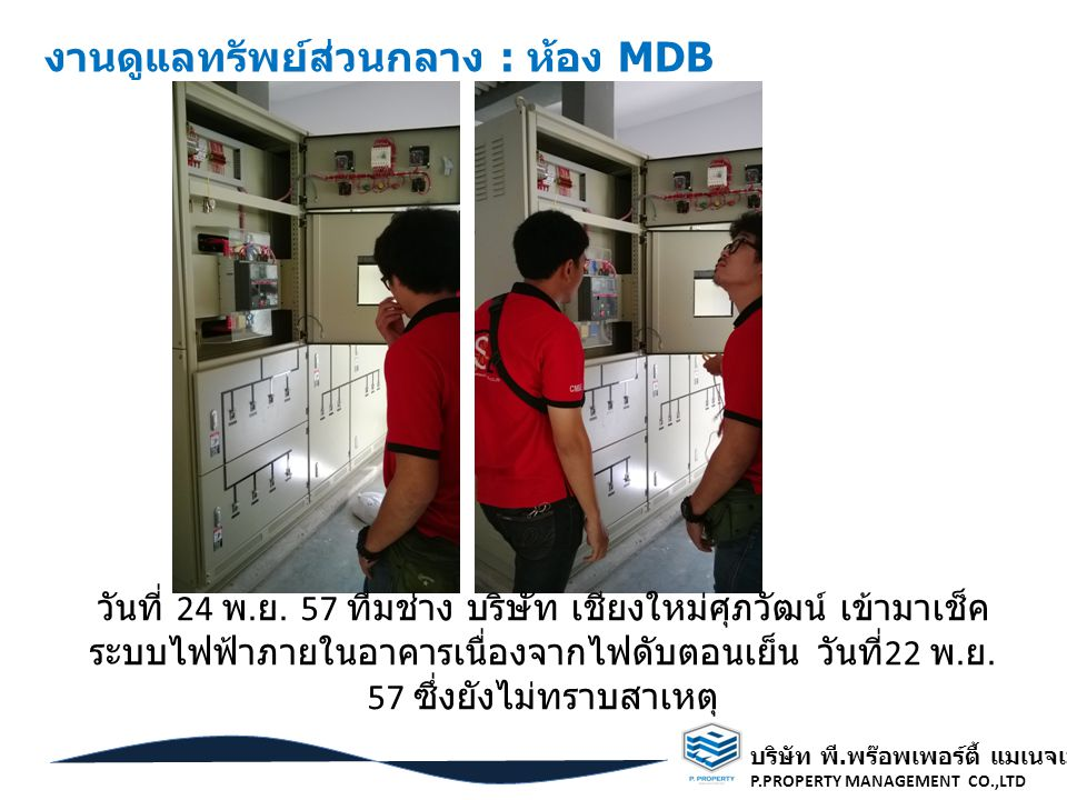 งานดูแลทรัพย์ส่วนกลาง : ห้อง MDB