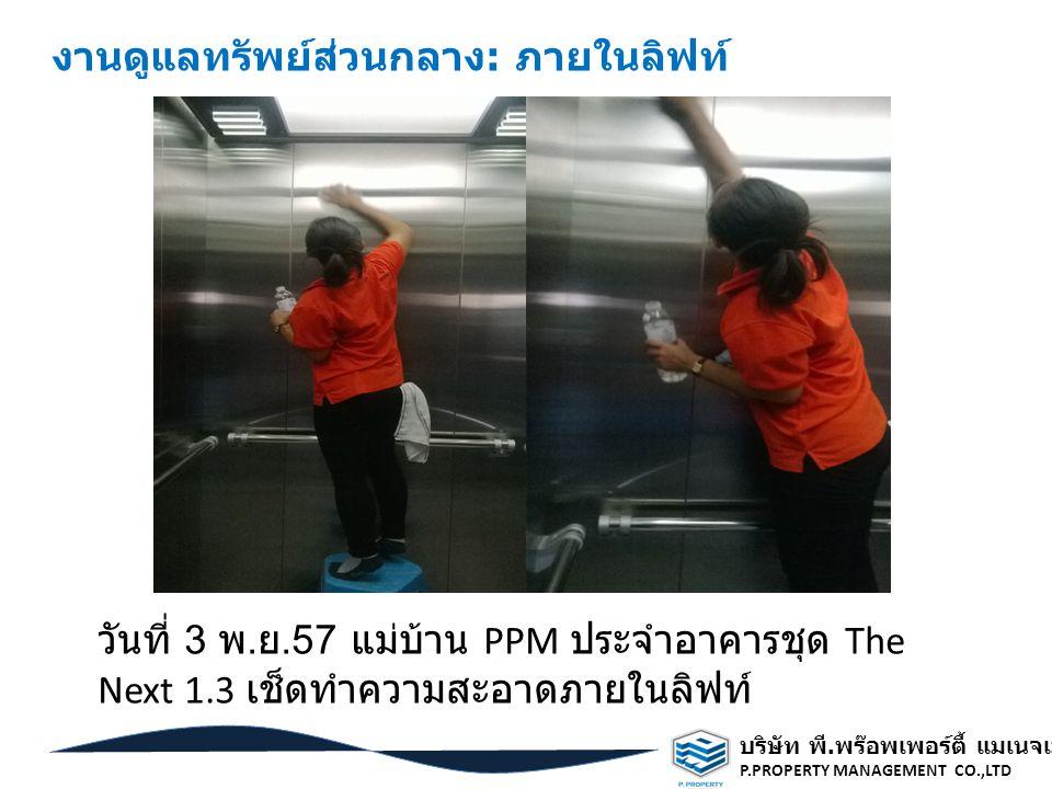 งานดูแลทรัพย์ส่วนกลาง: ภายในลิฟท์