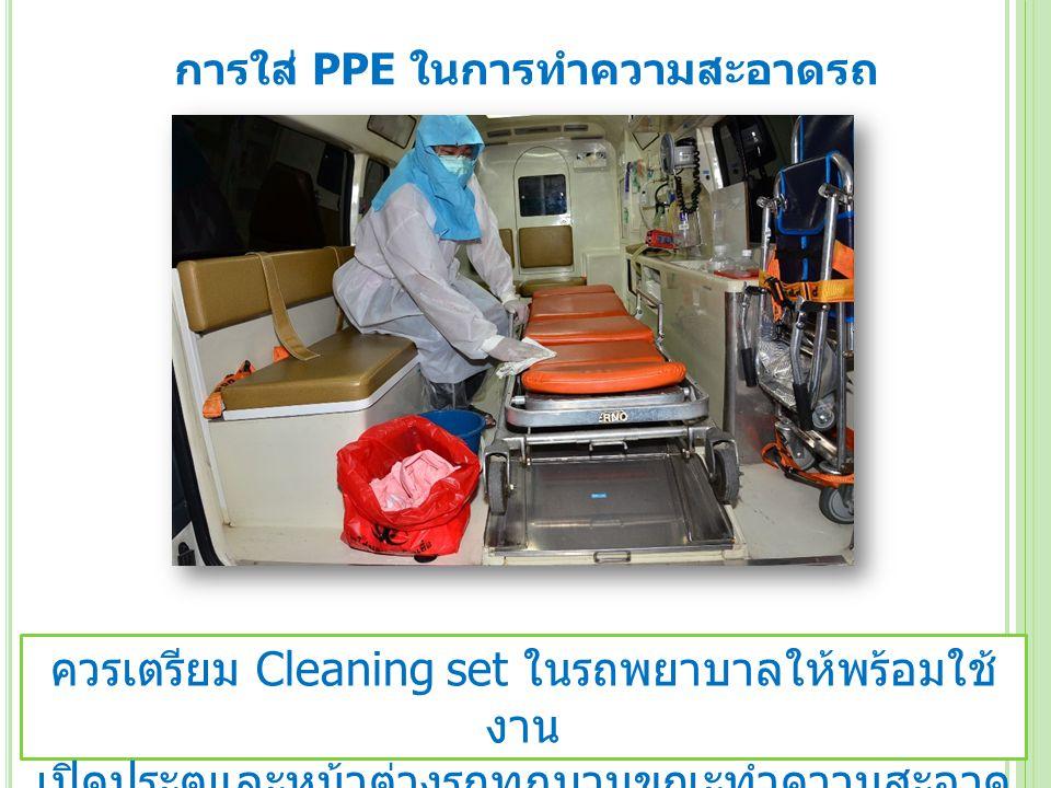 การใส่ PPE ในการทำความสะอาดรถ