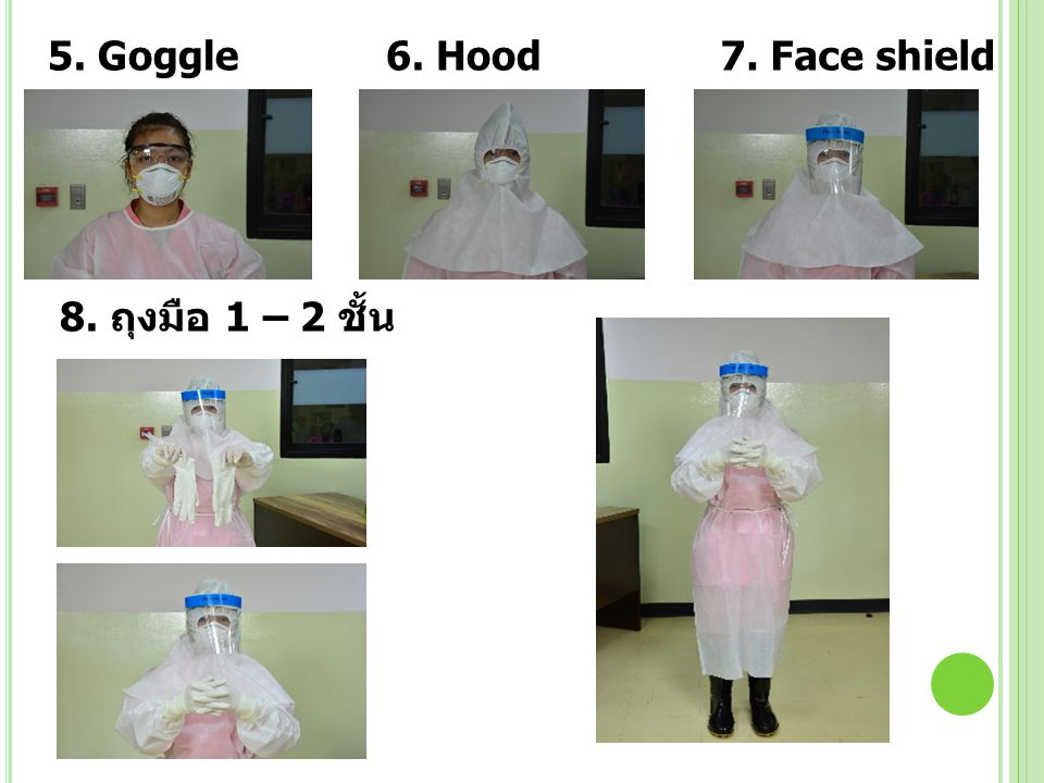 5. Goggle 6. Hood 7. Face shield 8. ถุงมือ 1 – 2 ชั้น