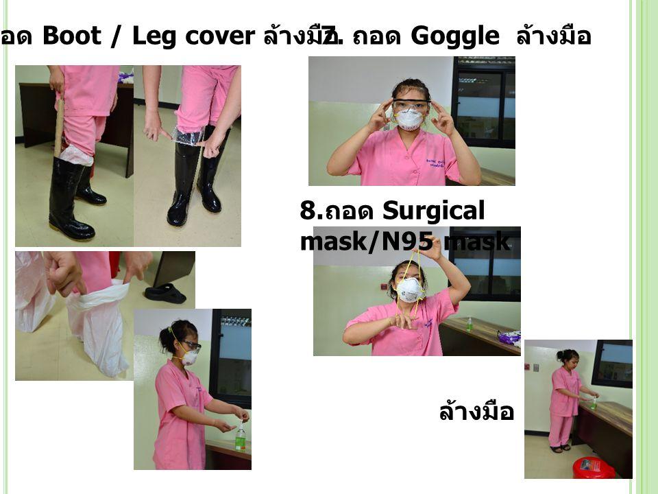6. ถอด Boot / Leg cover ล้างมือ