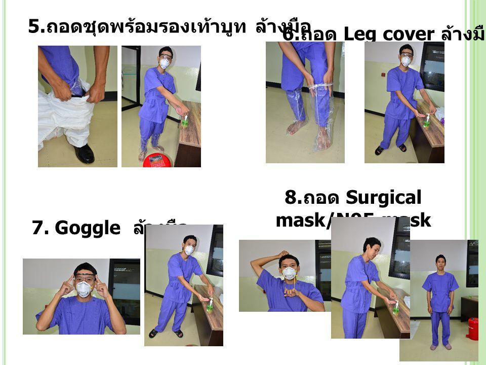8.ถอด Surgical mask/N95 mask