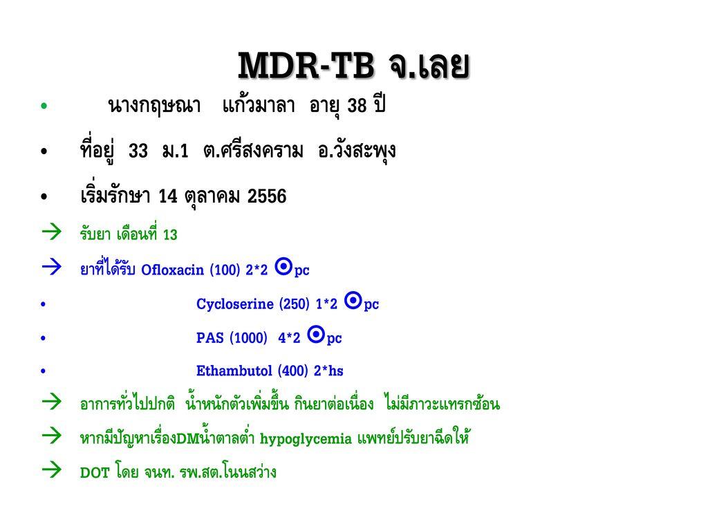 MDR-TB จ.เลย นางกฤษณา แก้วมาลา อายุ 38 ปี