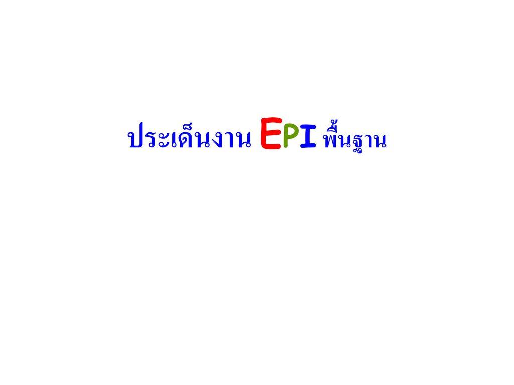 ประเด็นงาน EPI พื้นฐาน
