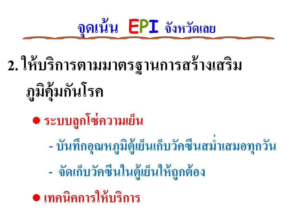 จุดเน้น EPI จังหวัดเลย