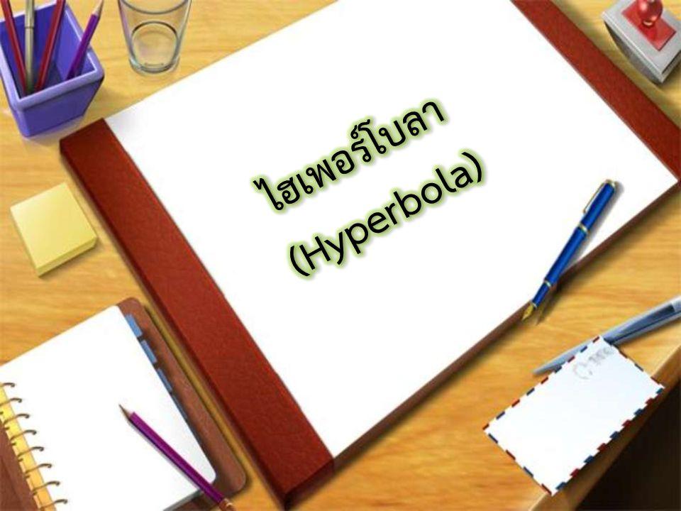 ไฮเพอร์โบลา (Hyperbola)