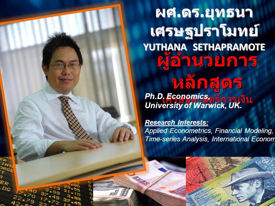 ผู้อำนวยการหลักสูตร เศรษฐศาสตร์การเงิน