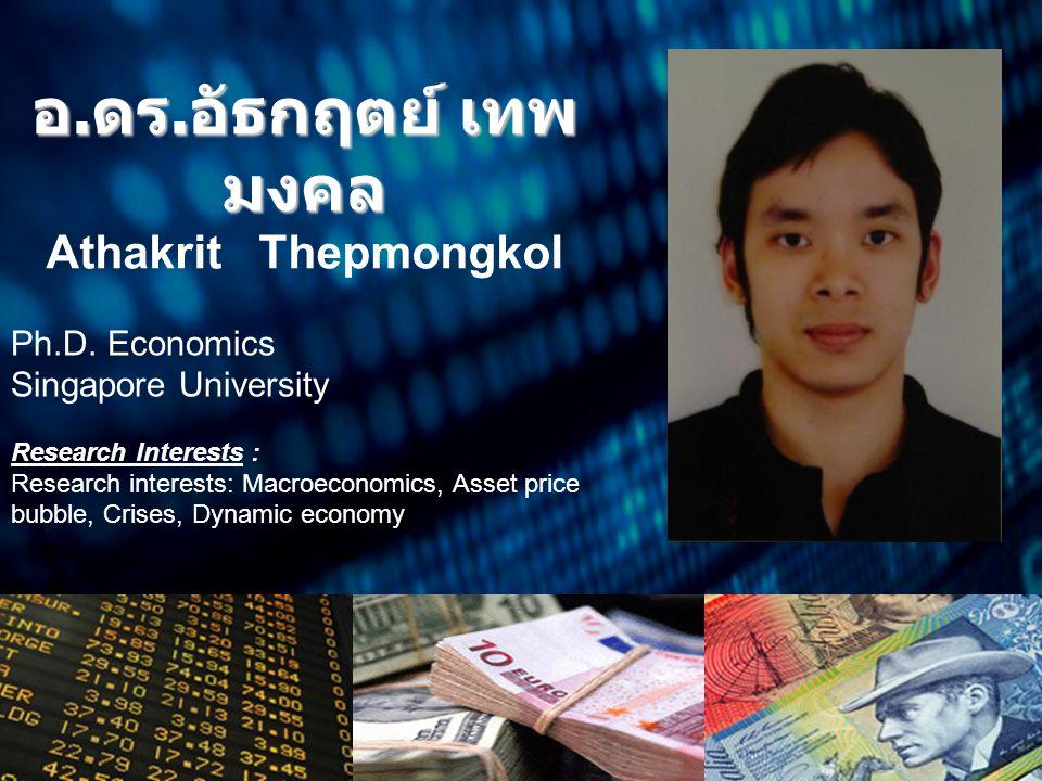 อ.ดร.อัธกฤตย์ เทพมงคล Athakrit Thepmongkol