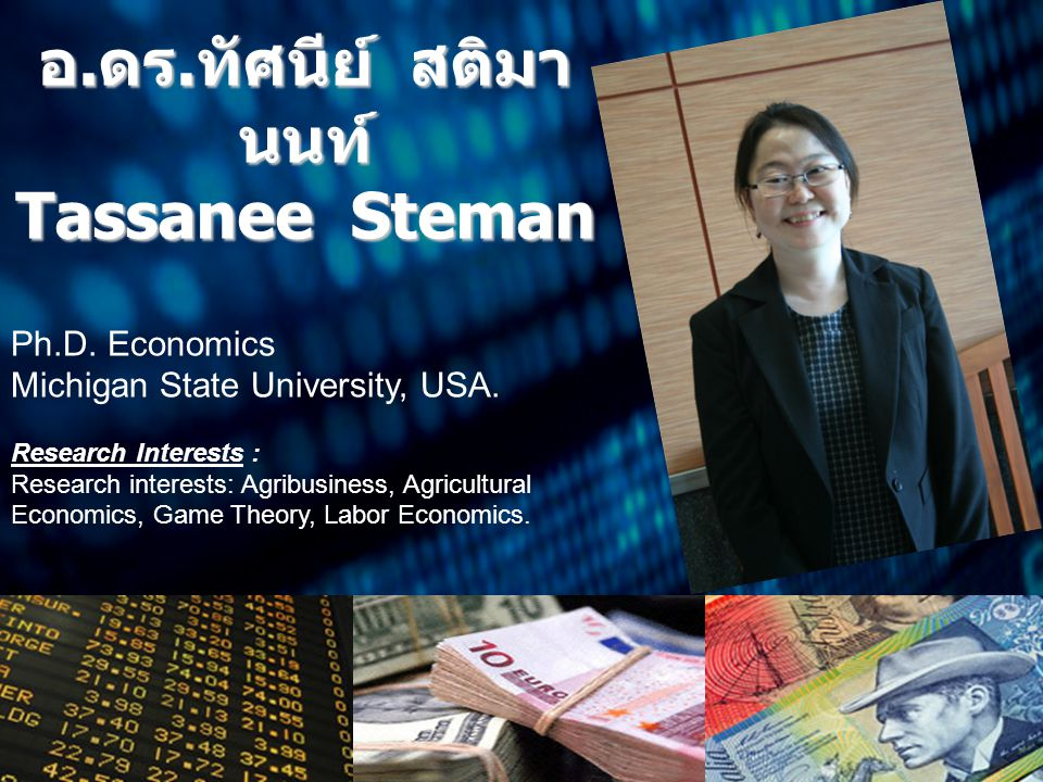 อ.ดร.ทัศนีย์ สติมานนท์ Tassanee Steman