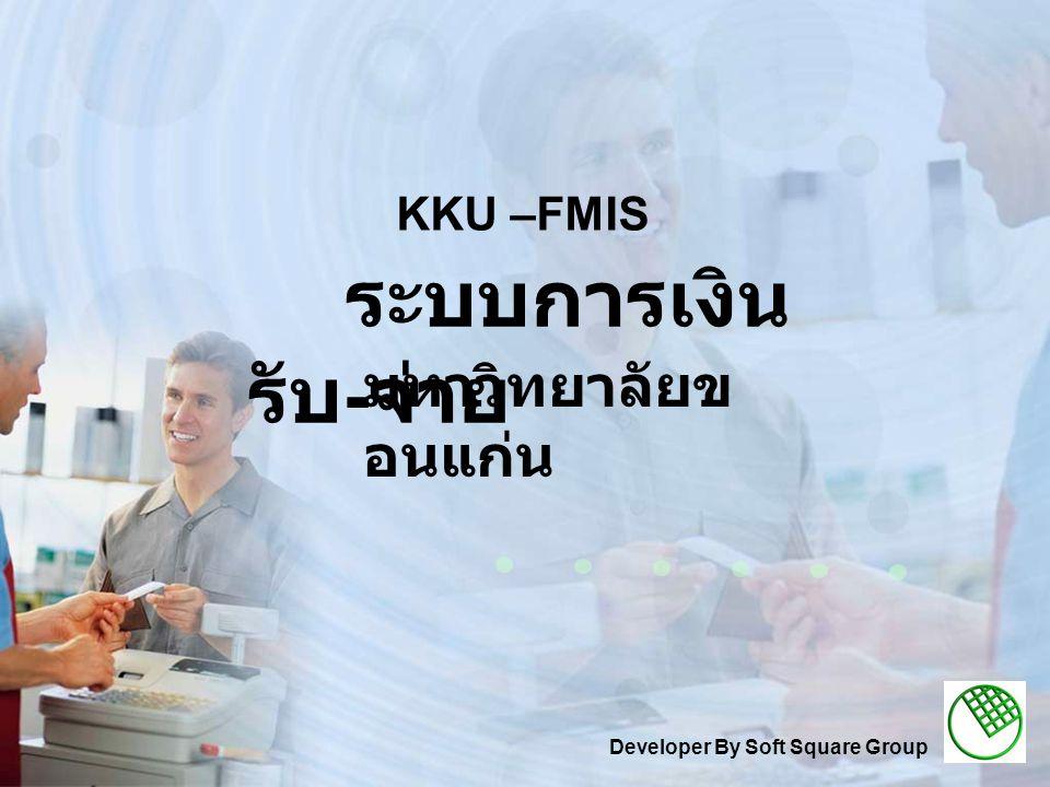 ระบบการเงินรับ-จ่าย มหาวิทยาลัยขอนแก่น KKU –FMIS