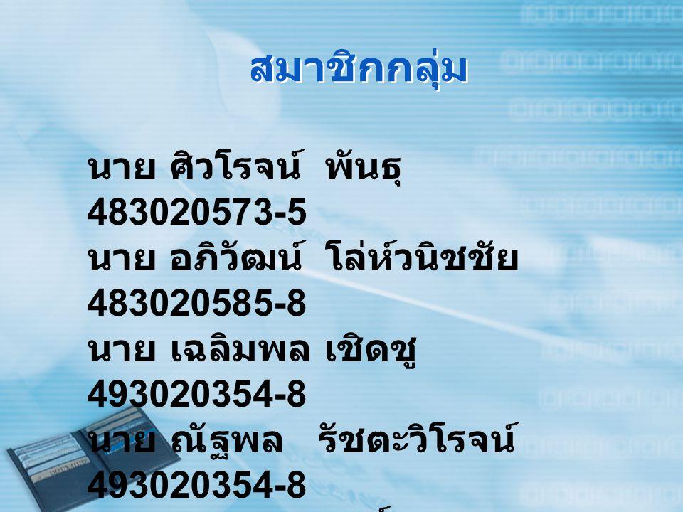 สมาชิกกลุ่ม นาย ศิวโรจน์ พันธุ 483020573-5