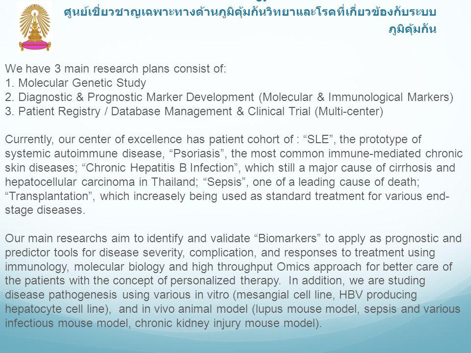 Center of Excellence in Immunology & Immune-mediated diseases ศูนย์เชี่ยวชาญเฉพาะทางด้านภูมิคุ้มกันวิทยาและโรคที่เกี่ยวข้องกับระบบภูมิคุ้มกัน