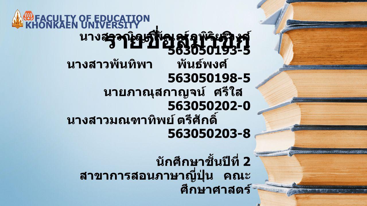 รายชื่อสมาชิก นางสาวณิญาพัณณ์ ภูพิริยะวงศ์ 563050193-5