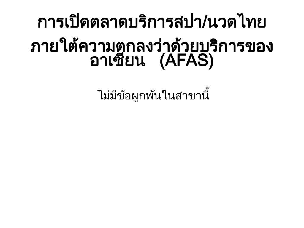 การเปิดตลาดบริการสปา/นวดไทย