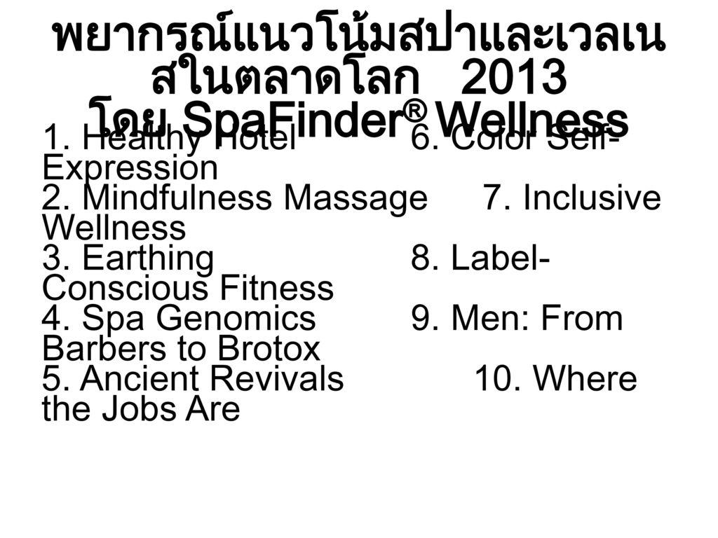 พยากรณ์แนวโน้มสปาและเวลเนสในตลาดโลก 2013 โดย SpaFinder® Wellness