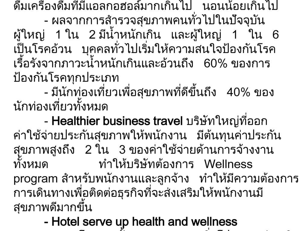 1. Healthy Hotel
