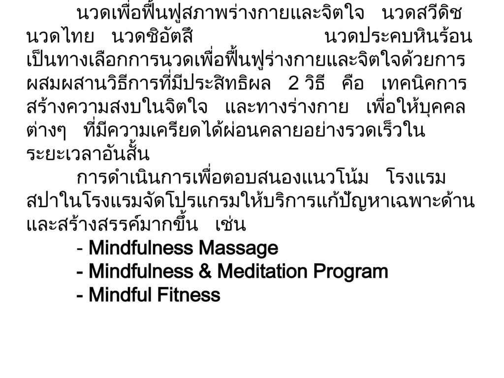 2. Mindfulness Massage and More