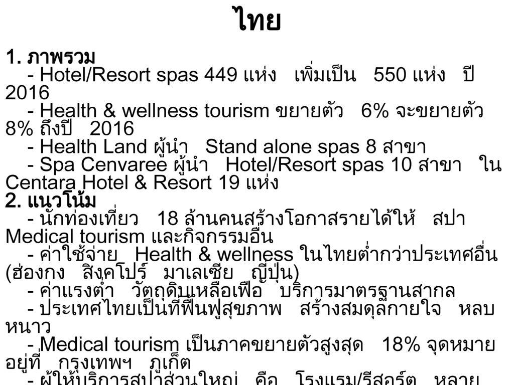 ไทย 1. ภาพรวม - Hotel/Resort spas 449 แห่ง เพิ่มเป็น 550 แห่ง ปี 2016
