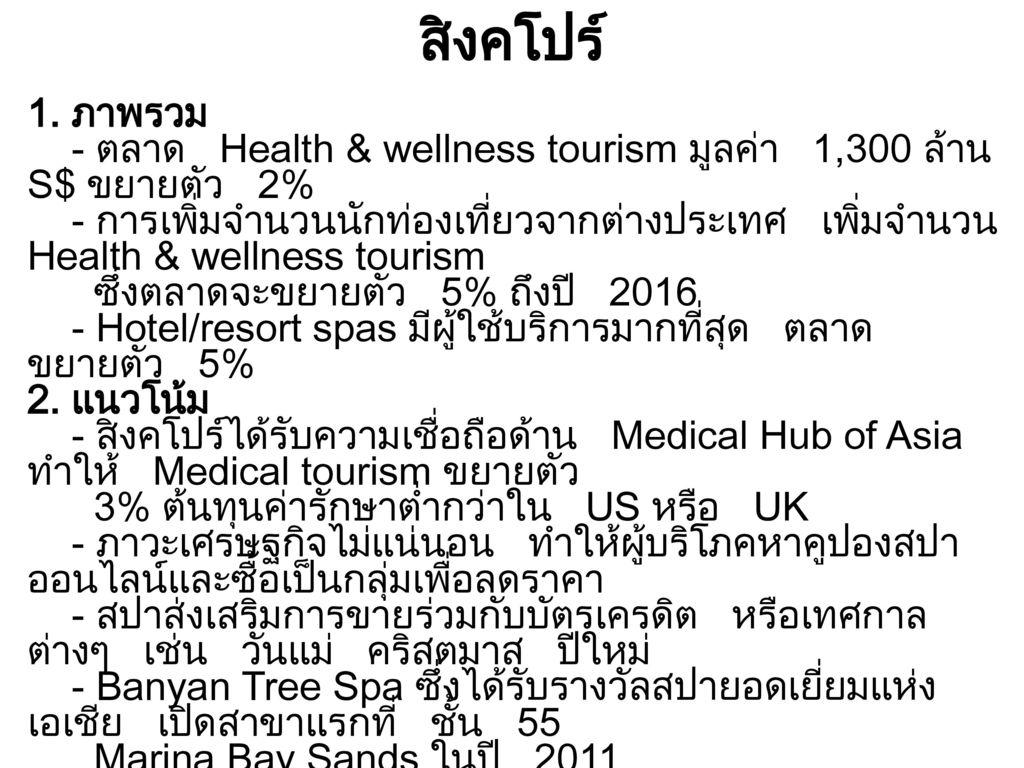 สิงคโปร์ 1. ภาพรวม. - ตลาด Health & wellness tourism มูลค่า 1,300 ล้าน S$ ขยายตัว 2%