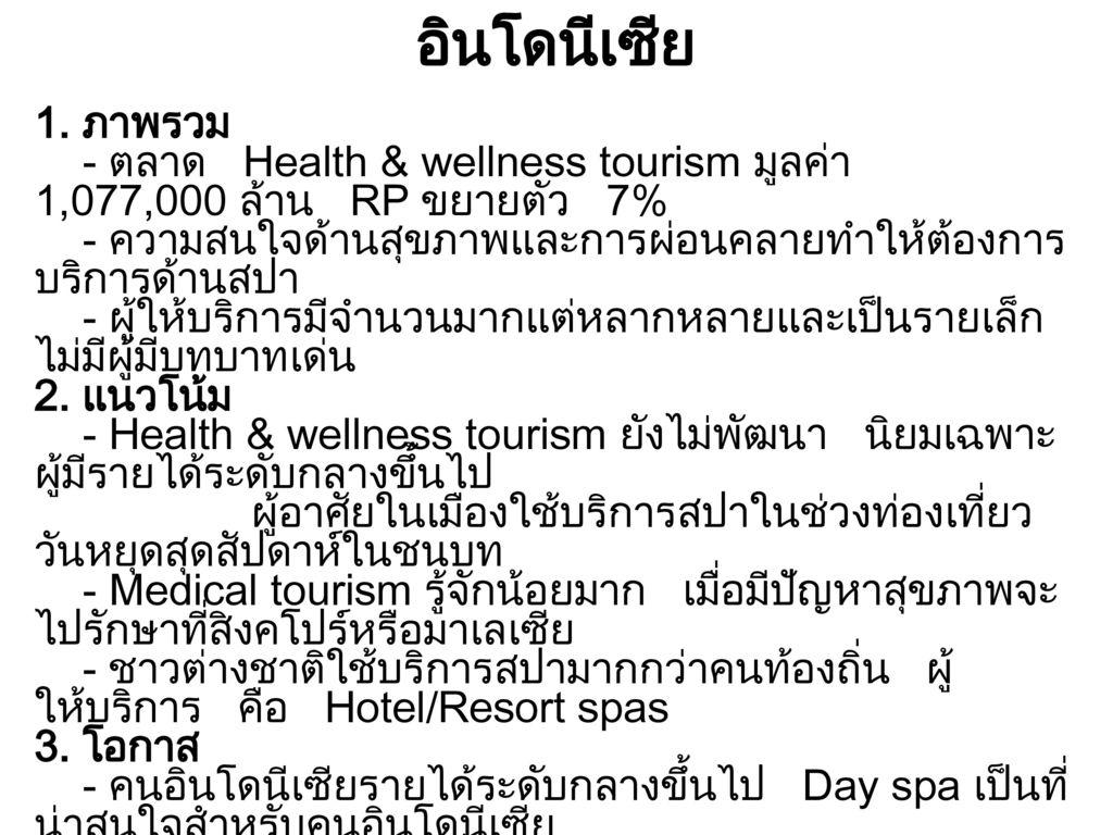 อินโดนีเซีย 1. ภาพรวม. - ตลาด Health & wellness tourism มูลค่า 1,077,000 ล้าน RP ขยายตัว 7%