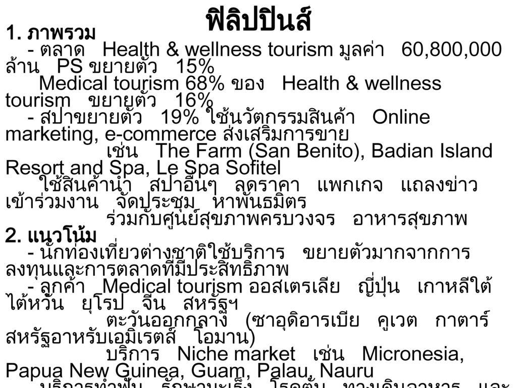 ฟิลิปปินส์ 1. ภาพรวม. - ตลาด Health & wellness tourism มูลค่า 60,800,000 ล้าน PS ขยายตัว 15%