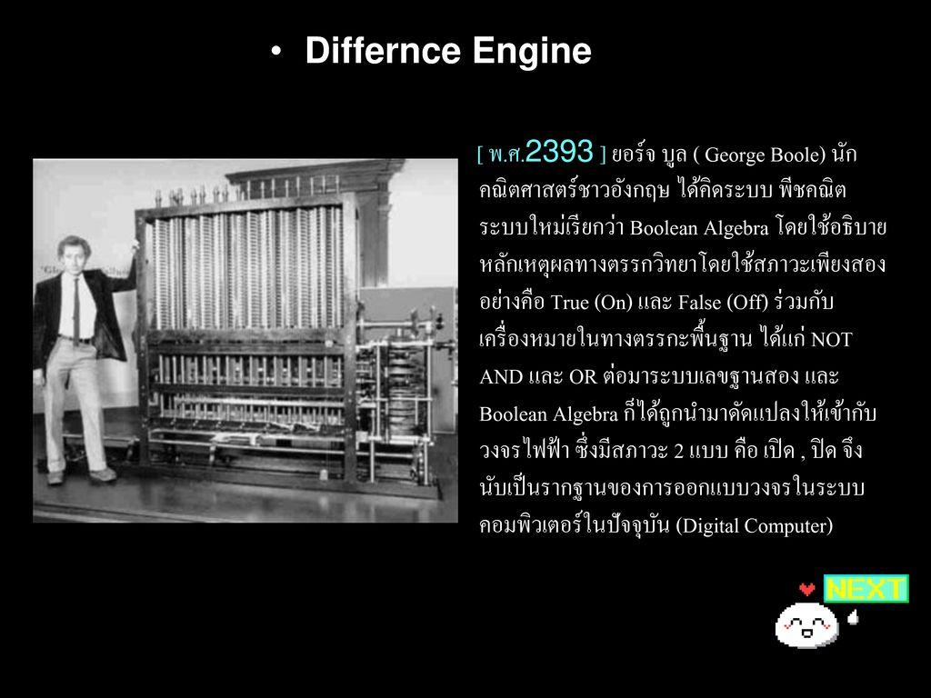Differnce Engine