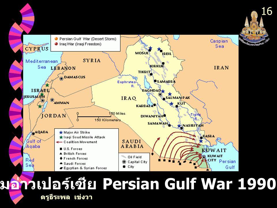 สงครามอ่าวเปอร์เซีย Persian Gulf War 1990-1991